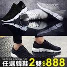 任選2雙888運動鞋時尚透氣飛織透氣輕便...