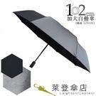 雨傘 陽傘 萊登傘 抗UV 防曬 加大傘面 防風抗斷 102cm自動傘 印花布 銀膠 Leighton 銀在外