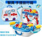扮家家酒 手提箱組 工程師 牙醫師 多功能旅行箱 玩具組合