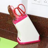 廚房收納 多功能塑料菜刀架刀具架 巴黎春天