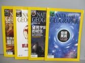 【書寶二手書T4/雜誌期刊_PDY】國家地理雜誌_148~158期間_共4本合售_發現黑洞