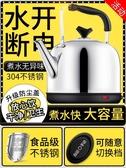 電熱水壺電水壺家用大容量自動斷電保溫一體電熱水壺茶壺不銹鋼電壺燒水壺 雙11提前購