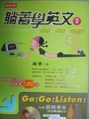 【書寶二手書T5/語言學習_JCC】躺著學英文2_成寒
