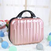 14寸鉆石紋手提箱可愛化妝箱迷你登機箱短途旅行便攜收納箱子母箱