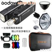 EGE 一番購】GODOX AD200 CB Kit 超值套裝組 外拍棚燈 閃光燈 兩用設計攜帶方便【公司貨】