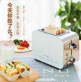 麵包機日本IPT-750C-W多士爐家用烤面包機迷你宿舍土吐司機 Igo 220V 貝芙莉女鞋