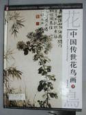 【書寶二手書T5/藝術_PES】中國傳世花鳥畫(下)