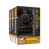 2020鐵路特考佐級(場站調車)速成套書