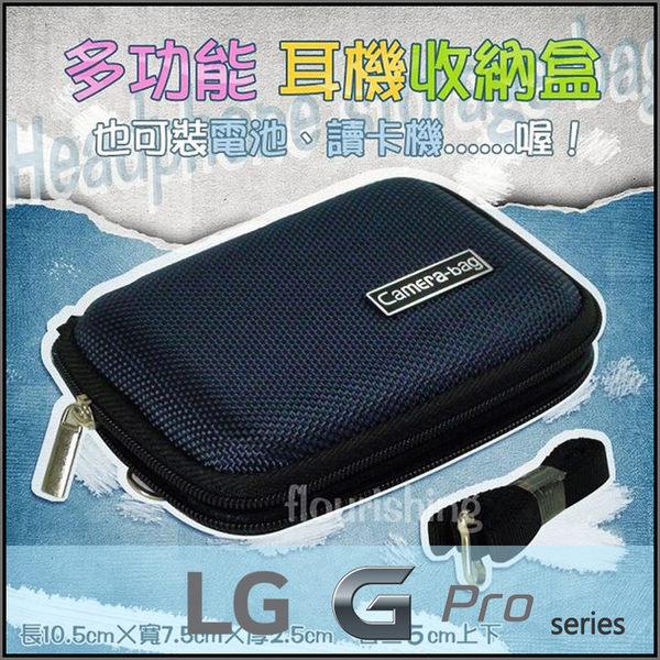 ★多功能耳機收納盒/硬殼/保護盒/攜帶收納盒/傳輸線收納/LG Optimus G Pro E988/G PRO Lite D686/G PRO 2 D838