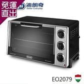 義大利 De Longhi 迪朗奇 旋風式烤箱 EO2079【免運直出】
