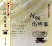 台語佛經課誦4 阿彌陀佛經 CD (音樂影片購)