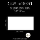 100張三尺生半熟宣紙書法專用紙國畫生熟練字作品紙【君來佳選】