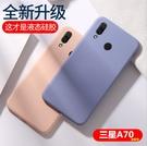 三星A70手機殼液態硅膠A10超薄全包A...