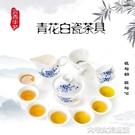茶具套裝陶瓷功夫茶具家用套裝整套青花白瓷品茗杯蓋碗茶隔公道杯茶海配件 大宅女韓國館