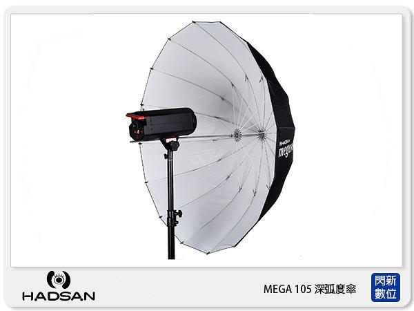 【免運費】HADSAN MEGA 圓弧 深弧度傘 白傘 反光罩 聚散光 反射傘 105cm(105,公司貨)