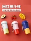 果汁杯 榨汁機家用水果小型便攜式網紅榨汁杯電動充電迷你炸果汁機【快速出貨】