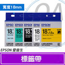EPSON 18mm LK系列 原廠盒裝標籤帶 一般/透明/高黏性/粉彩/淡彩