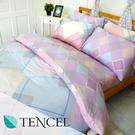 TENCEL天絲 加大床包被套四件組【彩虹映像 紫色床包】舒柔質感、親膚透氣 #寢居樂 #台灣製