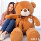 毛絨玩具抱抱熊布娃娃睡覺抱枕公仔可愛熊貓七夕情人節送女友生日禮物 LJ4973【極致男人】