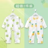 嬰兒空調服夏季薄款新生兒連身衣服寶寶夏裝哈衣長袖無痕夏天睡衣 幸福第一站