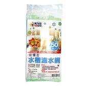 金優豆水槽濾水網(50入)【愛買】
