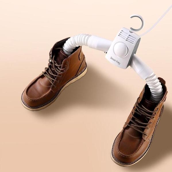 smart frog卡蛙可攜式乾衣器烘鞋乾鞋器家用成人鞋子衣服烘乾衣架YYP【凱斯盾】