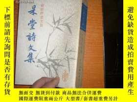 二手書博民逛書店兩浙作家文叢---杲堂詩文集[豎版品好罕見一版一印 只印1500