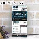 【ACEICE】滿版鋼化玻璃保護貼 OPPO Reno 2 (6.5吋) 黑