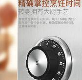 定時計時器 不銹鋼機械廚房計時器磁吸定時器倒計時提醒器學生時間管理小工具 玩趣3C