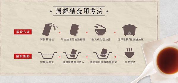 傅家香 炭滴雞精(炭香原味20入)