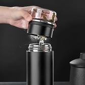 茶水分離便攜保溫杯雙層304不銹鋼車載水杯男士高檔辦公室泡茶杯 艾莎