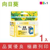 向日葵 for HP NO.28/C8728A 彩色高容量環保墨水匣/適用Deskjet 3320/3323/3325/OfficeJet 4110/4255