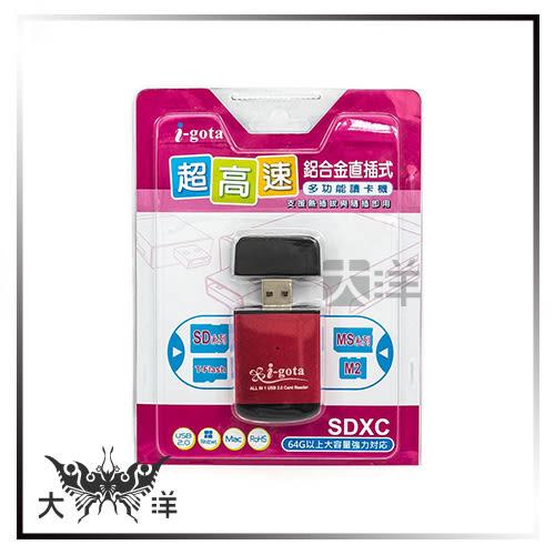 ◤大洋國際電子◢ i-gota USB 2.0鋁合金直插式多功能讀卡機(紅) SD MS M2 T-FLASH CR-2036R