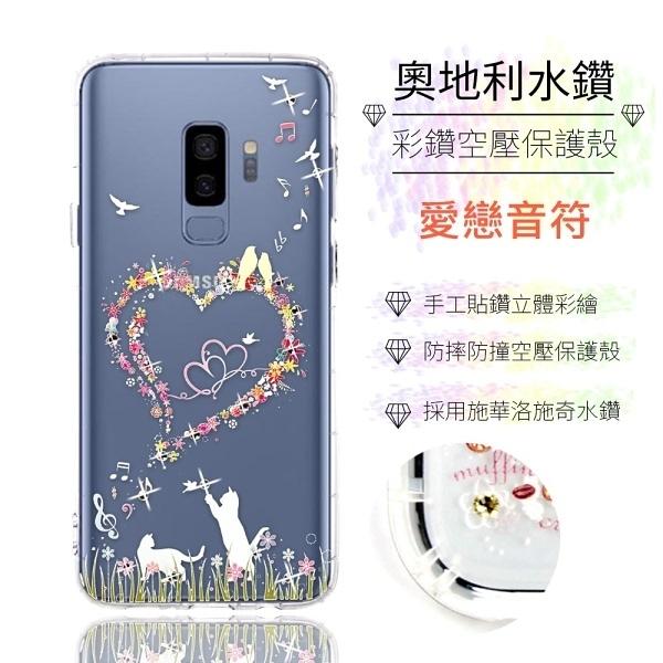 【奧地利水鑽】Samsung Galaxy S9+ /S9 Plus (6.2吋) 水鑽空壓氣墊手機殼(愛戀音符)