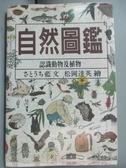 【書寶二手書T9/動植物_ODL】自然圖鑑-認識動物及植物_原價360_松隨達英