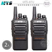 《飛翔無線3C》MTS MTS-67U 免執照無線電手持對講機 2入│公司貨│贈空氣導管耳機麥克風│IP67 防水