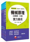107年【機械運轉維護類/機械修護類】台電第二次新進雇用人員套書