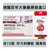 【2004285】(加送10錠隨身包) 好力鈣嚼錠 METOCAL® VIT D3 60錠/盒 (大統貿易) 德國百年大藥廠原裝進口