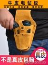 工具包電鑽包維修工具包便攜式腰掛包工具袋牛皮鋰電鑽充電鑽手電鑽腰包【快速出貨】