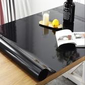 桌布黑色磨砂PVC桌布透明軟質玻璃防水餐桌台布塑料桌墊免洗防油茶几 【免運】
