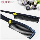 《不囉唆》黑雙髮梳兩件裝 美髮/秀髮/造型/沙龍(不挑色/款)【A400719】