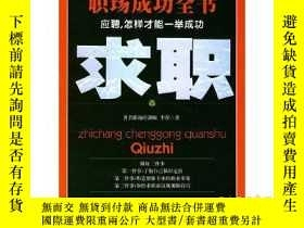 二手書博民逛書店求職罕見李萍 著 9787801288479Y14388 李萍 著 中國言實出版社 ISBN:9787801