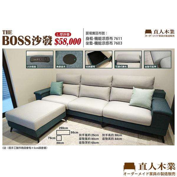 日本直人木業-THE BOSS系列 保固三年/高品質/可訂製設計師沙發