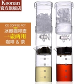 koonan冰滴壺 滴漏式咖啡玻璃冷泡壺 家用日式冰釀萃茶冷萃壺器具ATF 沸點奇跡