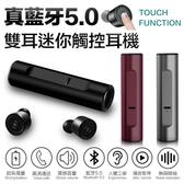 【MTK】藍牙5.0防水雙耳真無線藍牙耳機S5PRO(公司貨)紅