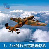 特爾博1:144哈利法克斯轟炸機模型二戰飛機模型合金成品HalifaxYYP 可可鞋櫃