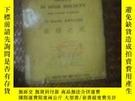 二手書博民逛書店罕見貴婦之死Y275438 亨斯,侯頓 中華書局 出版1941