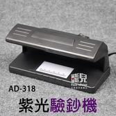 【飛兒】輕巧實用!紫光驗鈔機 AD-318 110V 身份證驗證機 通訊行 當舖 紫光燈 鑑定偽鈔 77