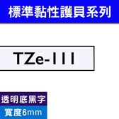 BROTHER TZe-111 標準黏性護貝標籤帶 6mm 透明底黑字