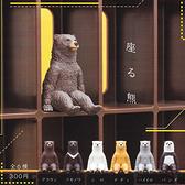 全套6款【日本正版】坐姿熊 扭蛋 轉蛋 不可思議動物 KITAN 奇譚 - 301790